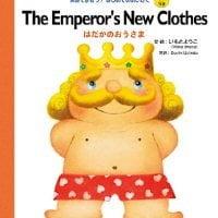 絵本「The Emperor's New Clothes はだかのおうさま」の表紙