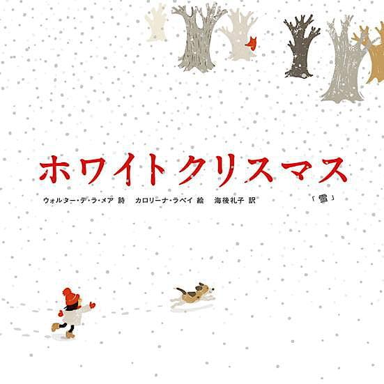 絵本「ホワイトクリスマス」の表紙