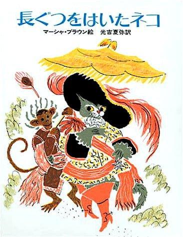 絵本「長ぐつをはいたネコ」の表紙