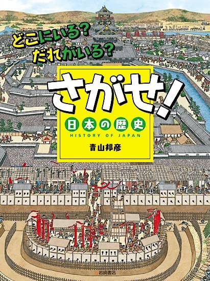 絵本「どこにいる?だれがいる? さがせ!日本の歴史」の表紙