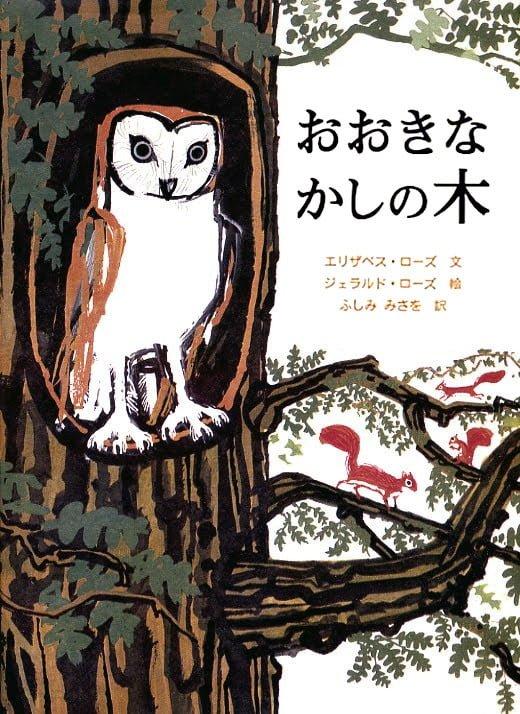 絵本「おおきなかしの木」の表紙