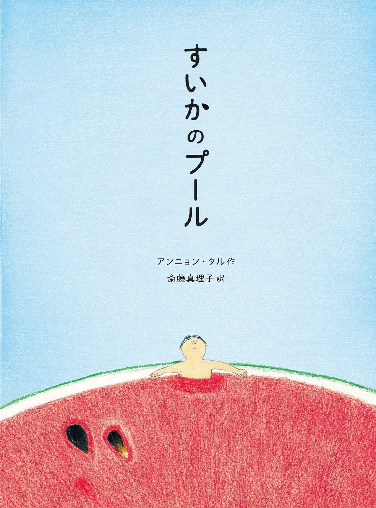 絵本「すいかのプール」の表紙