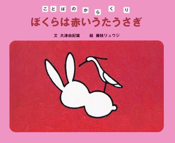 絵本「ぼくらは赤いうたうさぎ」の表紙