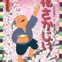 絵本「花さかじい」の表紙