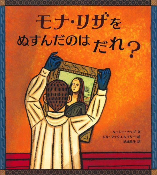 絵本「モナ・リザをぬすんだのはだれ?」の表紙