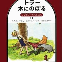 絵本「トラー 木にのぼる」の表紙