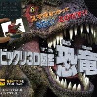絵本「ビックリ3D図鑑 恐竜」の表紙