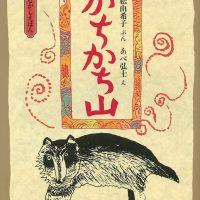 絵本「かちかち山」の表紙