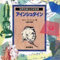 絵本「アインシュタイン」の表紙
