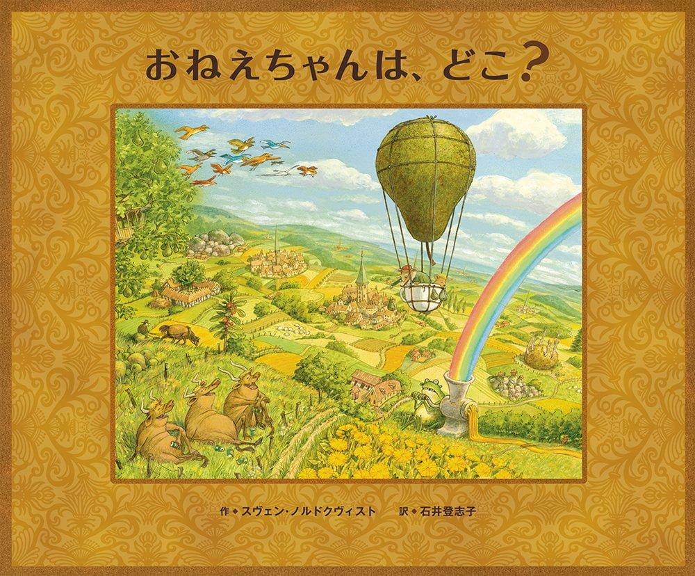 絵本「おねえちゃんは,どこ?」の表紙