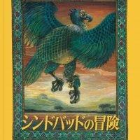 絵本「シンドバッドの冒険」の表紙