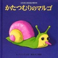 絵本「かたつむりのマルゴ」の表紙
