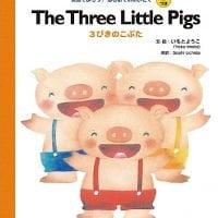 絵本「The Three Little Pigs 3びきのこぶた」の表紙
