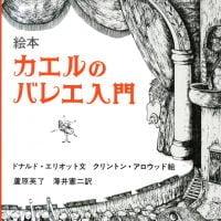 絵本「カエルのバレエ入門」の表紙