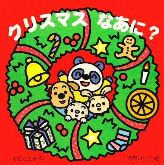絵本「クリスマスなあに?」の表紙