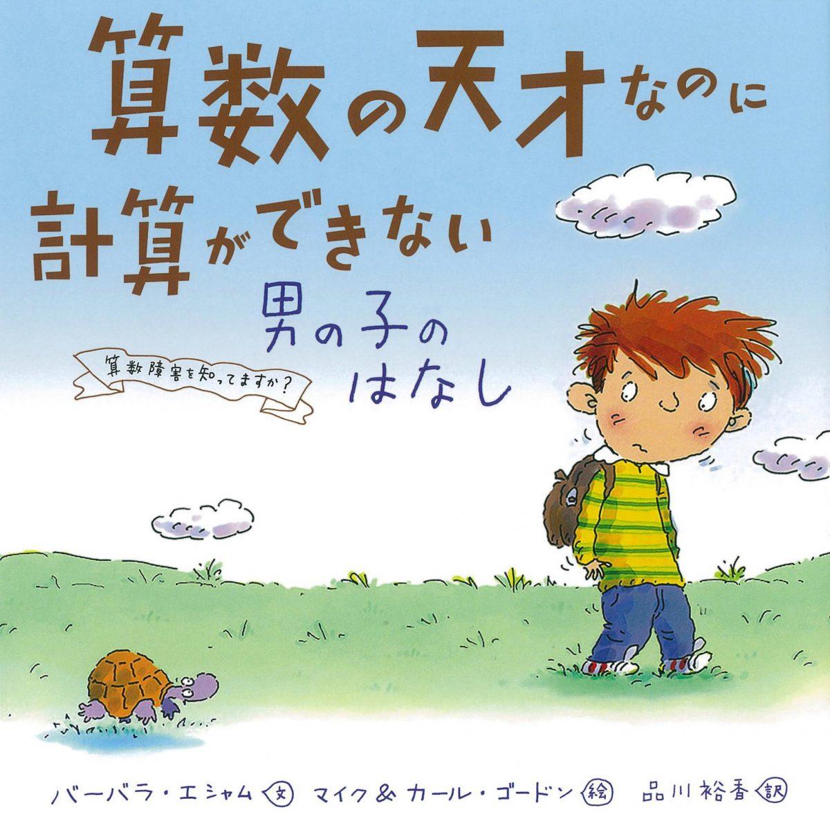 絵本「算数の天才なのに計算ができない男の子のはなし」の表紙