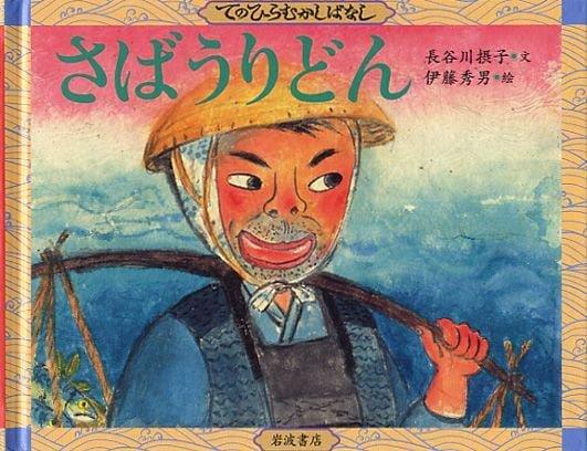 絵本「さばうりどん」の表紙