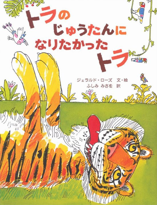 絵本「トラのじゅうたんになりたかったトラ」の表紙