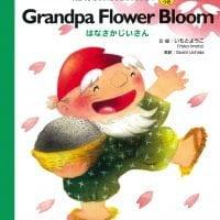 絵本「Grandpa Flower Bloom はなさかじいさん」の表紙