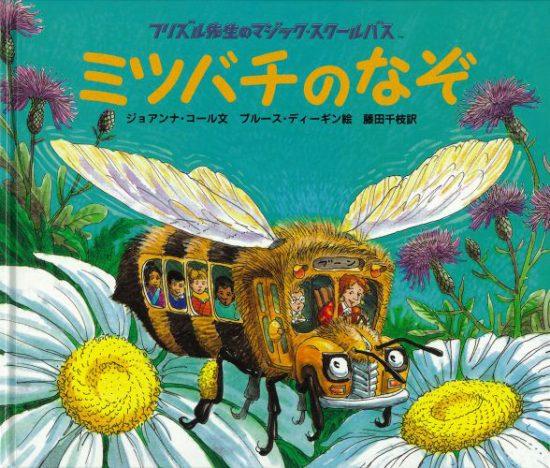 絵本「ミツバチのなぞ」の表紙