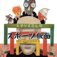 絵本「スタシスさんのスポーツ仮面」の表紙