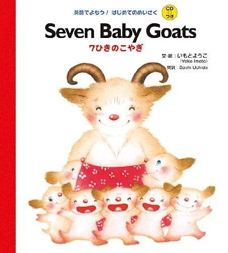 絵本「Seven Baby Goats 7ひきのこやぎ」の表紙