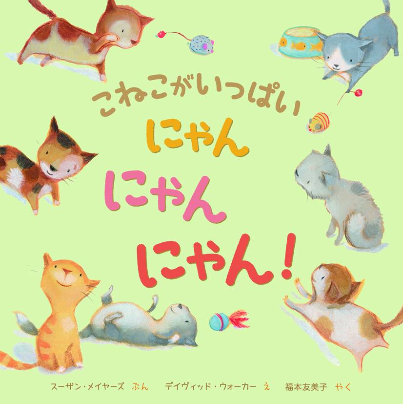 絵本「こねこがいっぱい にゃんにゃんにゃん!」の表紙