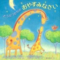 本「どうぶつたちのおやすみなさい」の表紙