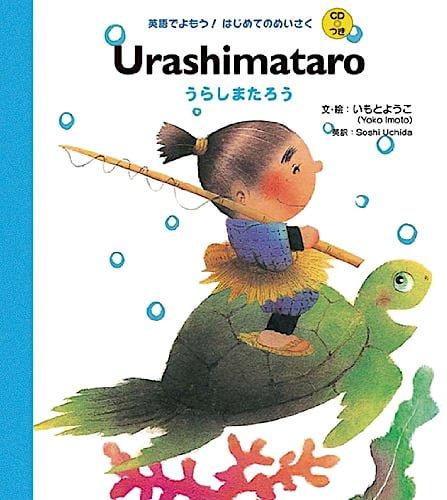 絵本「Urashimataro うらしまたろう」の表紙