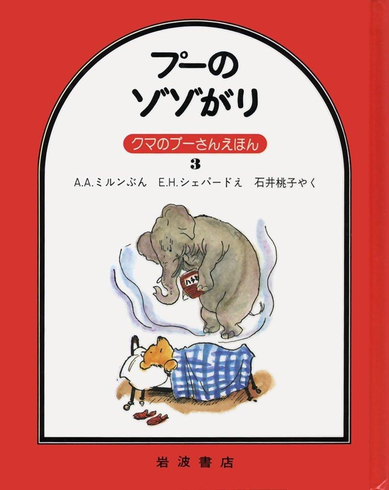 絵本「プーのゾゾがり」の表紙