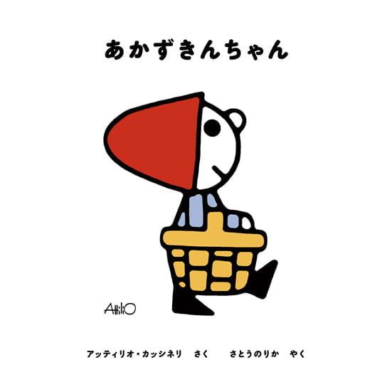 絵本「あかずきんちゃん」の表紙