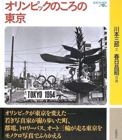 絵本「オリンピックのころの東京」の表紙