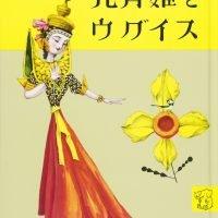 絵本「九月姫とウグイス」の表紙