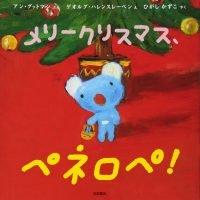 絵本「おはなしえほん メリークリスマス、ペネロペ!」の表紙