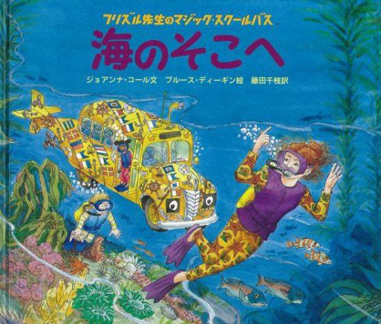 絵本「海のそこへ」の表紙