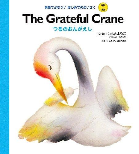 絵本「The Grateful Crane つるのおんがえし」の表紙