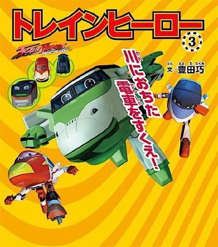 絵本「川におちた電車をすくえ!」の表紙