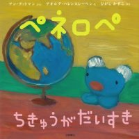 絵本「ペネロペ ちきゅうが だいすき」の表紙