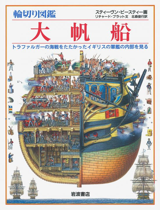 絵本「大帆船」の表紙