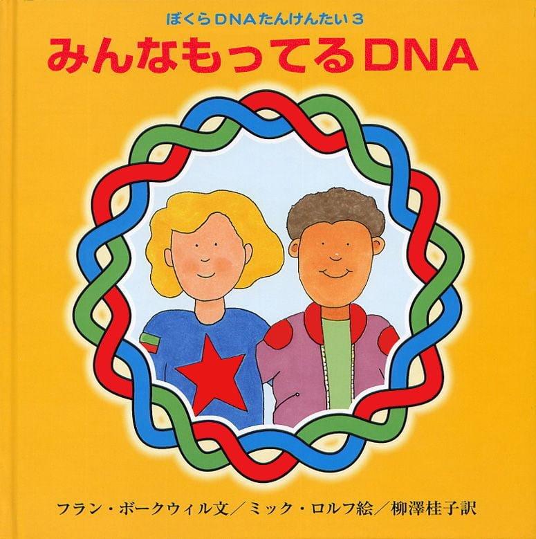 絵本「みんなもってるDNA」の表紙