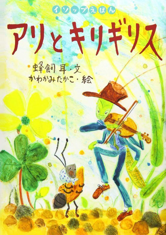 絵本「アリとキリギリス」の表紙