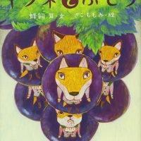 絵本「キツネとぶどう」の表紙