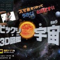 絵本「ビックリ3D図鑑 宇宙」の表紙