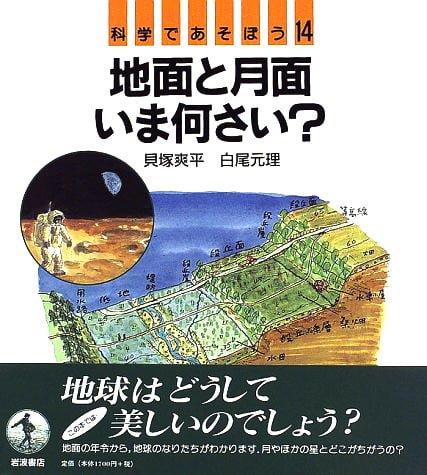 絵本「地面と月面 いま何さい?」の表紙