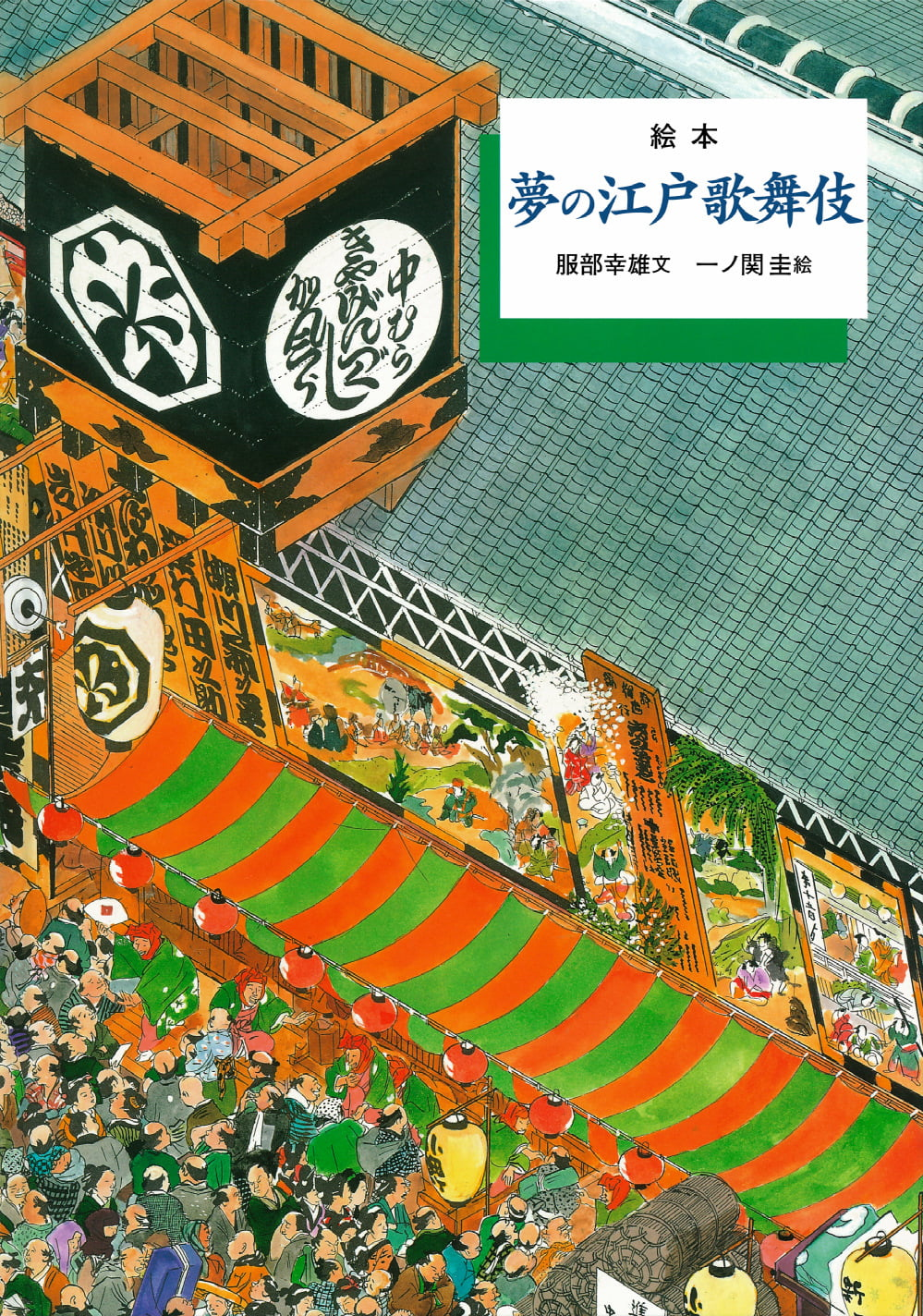 絵本「夢の江戸歌舞伎」の表紙