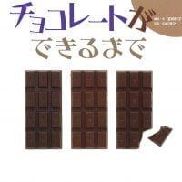 絵本「チョコレートができるまで」の表紙