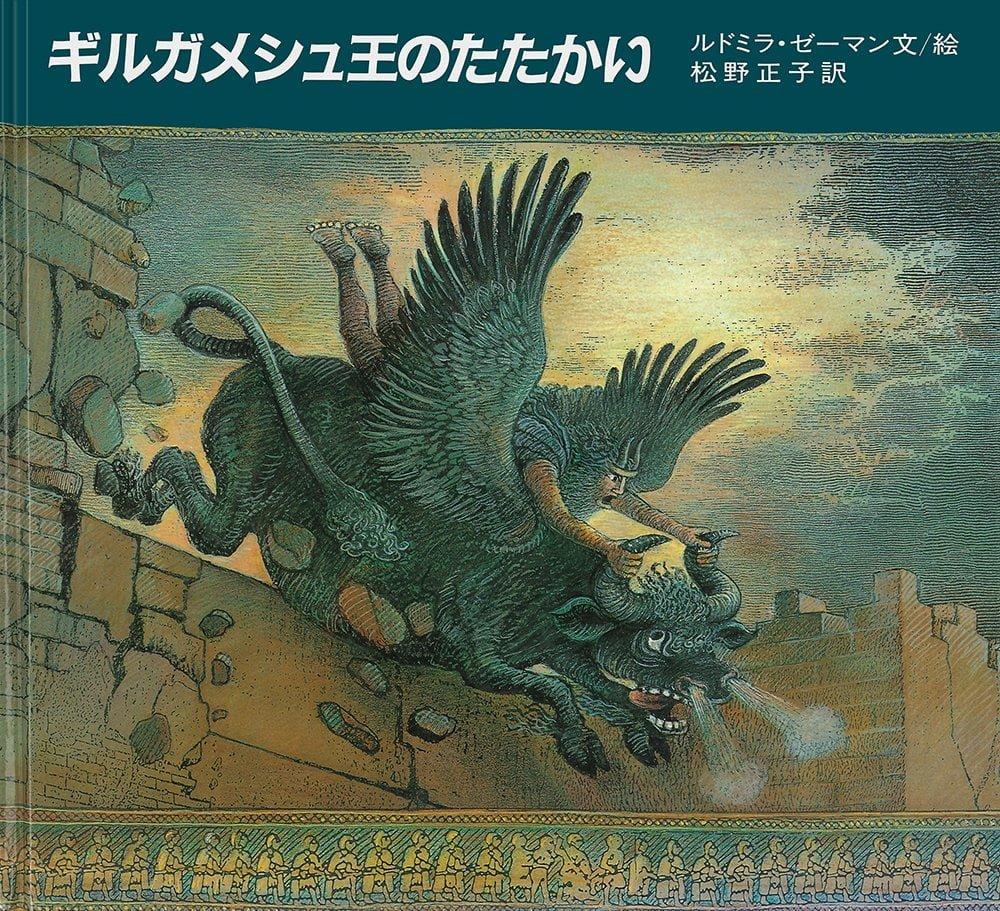 絵本「ギルガメシュ王のたたかい」の表紙