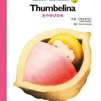 絵本「Thumbelina おやゆびひめ」の表紙