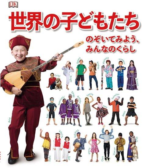 絵本「世界の子どもたち のぞいてみよう、みんなのくらし」の表紙