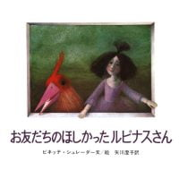 絵本「お友だちのほしかったルピナスさん」の表紙